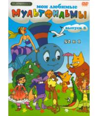 Мои любимые мультфильмы [DVD]