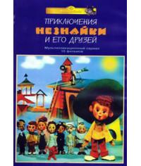 Приключения Незнайки и его друзей [DVD]