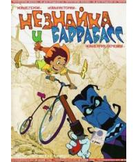 Незнайка и Баррабасс [DVD]