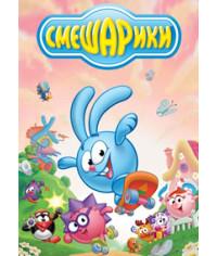 Смешарики (1-2 сезоны) + Азбуки для детей + Пин-код [3 DVD]