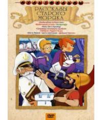 Рассказы старого моряка. Сборник мультфильмов [DVD]