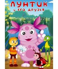 Лунтик и его друзья (1-9 сезоны) [5 DVD]