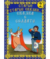 Старые старые сказки. Сказка о солдате. Сборник мультфильмов [DVD]