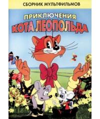 Приключения кота Леопольда [DVD]