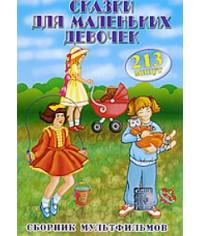 Сказки для маленьких девочек. Сборник мультфильмов [DVD]