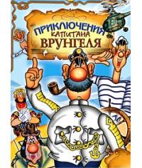Приключения капитана Врунгеля [DVD]
