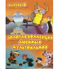 Золотая коллекция любимых мультфильмов. Выпуск 6 [DVD]