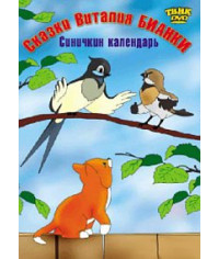 Сказки Виталия Бианки (Сборник мультфильмов) Синичкин календарь [DVD]