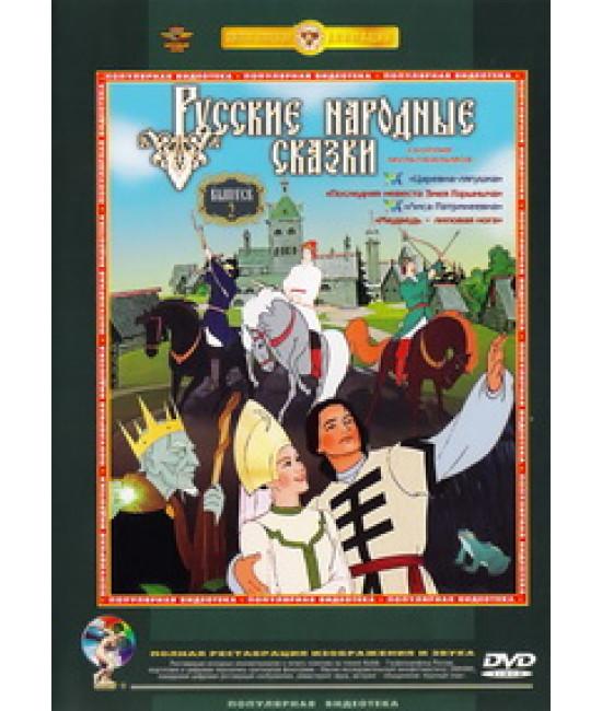 Русские народные сказки (Сборник мультфильмов. Выпуск 2) [DVD]
