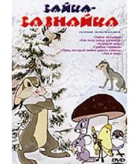 Зайка-зазнайка (Сборник мультфильмов) [DVD]