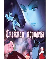 Снежная королева. Сборник мультфильмов [DVD]