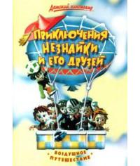 Приключения Незнайки и его друзей:Воздушное путешествие [DVD]