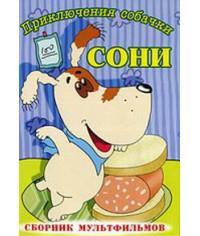 Приключения собачки Сони: Сборник мультфильмов [DVD]