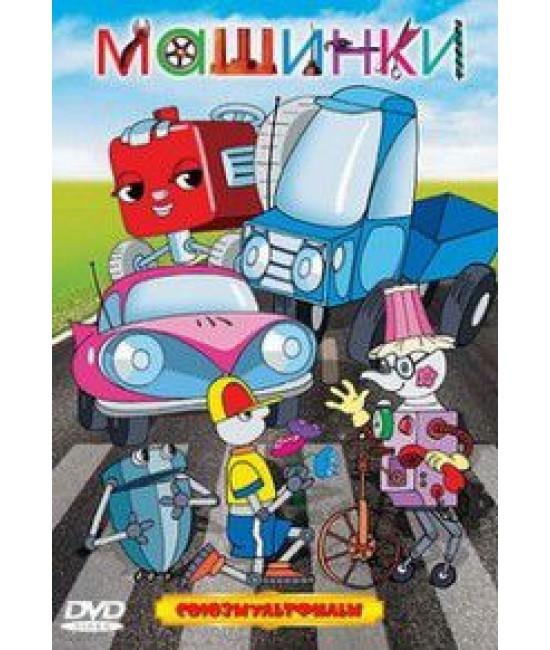 Машинки (Сборник мультфильмов) [DVD]