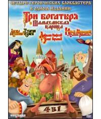 Три богатыря - Коллекционное издание [4 DVD]