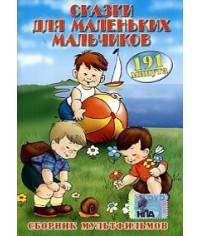 Сказки для маленьких мальчиков (Сборник мультфильмов) [DVD]