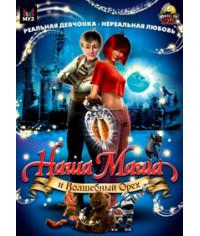 Наша Маша и Волшебный орех [DVD]
