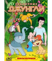 Сказочные джунгли. Сборник мультфильмов [DVD]