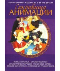 Сокровища анимации: Конек-горбунок [DVD]
