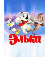 Элька [DVD]
