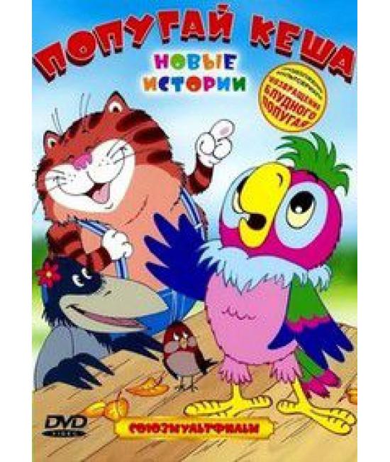 Попугай Кеша: Новые истории [DVD]