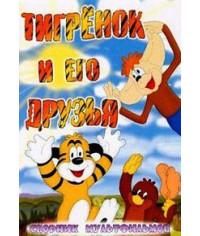 Тигрёнок и его друзья. Сборник мультфильмов [DVD]