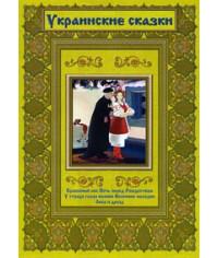 Украинские сказки. Сборник мультфильмов [DVD]