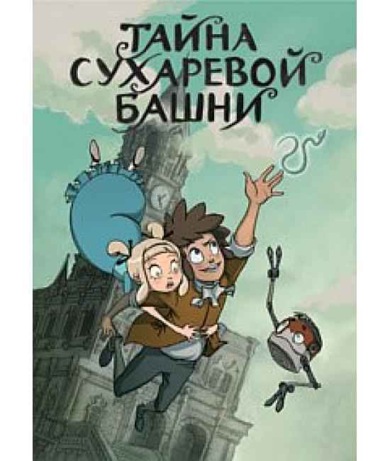 Тайна Сухаревой башни [DVD]