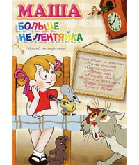 Маша больше не лентяйка (Сборник мультфильмов) [DVD]