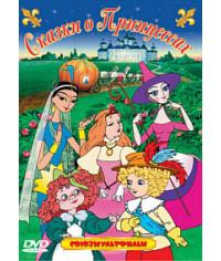 Сказки о принцессах. Сборник мультфильмов [DVD]