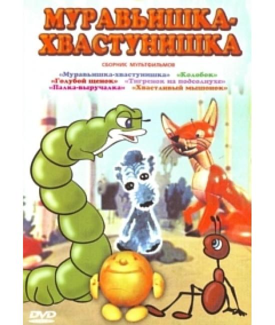 Муравьишка-хвастунишка (Сборник мультфильмов) [DVD]
