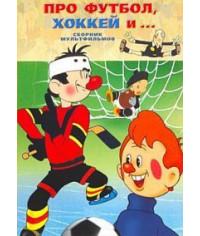 Про футбол, хоккей и... Сборник мультфильмов [DVD]