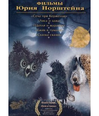 Фильмы Юрия Норштейна [DVD]