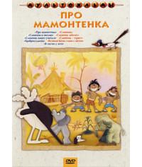 Про мамонтенка [DVD]