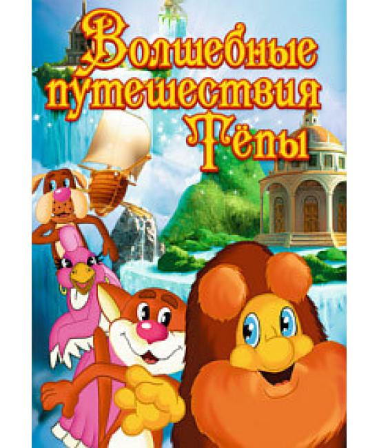 Волшебные путешествия Тёпы [DVD]