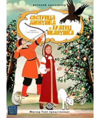 Сестрица Аленушка и братец Иванушка (Сборник мультфильмов) [DVD]