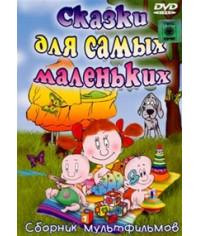 Сказки для самых маленьких (Сборник мультфильмов) [DVD]