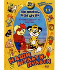 Наши мульти - пульти: Про тигренка и его друзей. Сборник 11 [DVD]