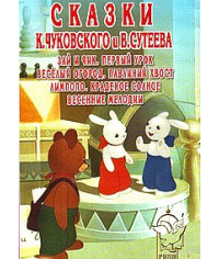 Сказки К. Чуковского и В. Сутеева. Сборник №9 [DVD]