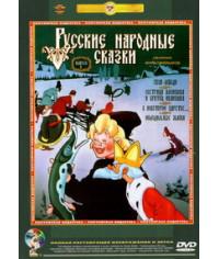 Русские народные сказки (Сборник мультфильмов. Выпуск 1) [DVD]