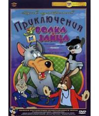 Приключения волка и зайца. Сборник мультфильмов [DVD]