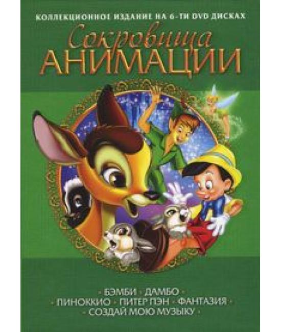 Сокровища анимации: Бэмби [DVD]