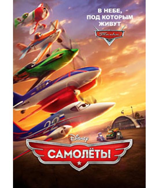 Самолёты. Дилогия [2 DVD]