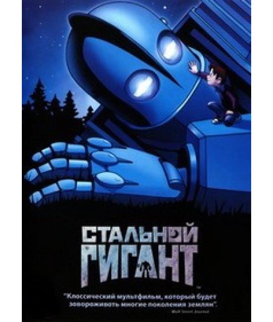Стальной гигант [DVD]