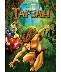 Тарзан [DVD]