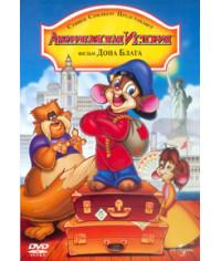 Американская история [DVD]