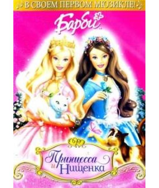 Барби: Принцесса и Нищенка [DVD]