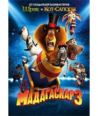 Мадагаскар 3 [DVD]