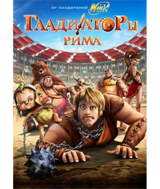 Гладиаторы Рима [DVD]