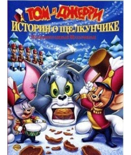 Том и Джерри: История о Щелкунчике [DVD]